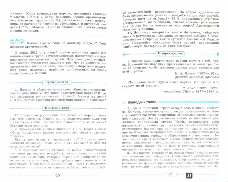 Иллюстрация 1 из 31 для Обществознание. 9 класс. Учебник. ФГОС - Боголюбов, Жильцова, Матвеев | Лабиринт - книги. Источник: Лабиринт