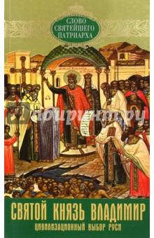 Святой князь Владимир. Цивилизацонный выбор Руси