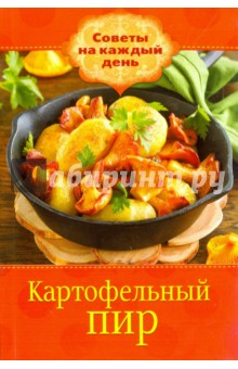 Картофельный пир