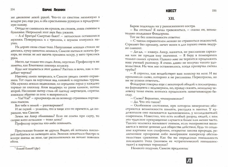 Иллюстрация 1 из 5 для Квест - Борис Акунин | Лабиринт - книги. Источник: Лабиринт