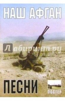 Военные песни. Наш Афган (+ постер)