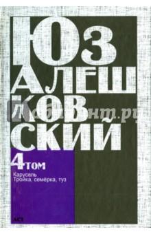 """.""""Карусель"""". Сочинения в 5-ти томах. Том 4"""