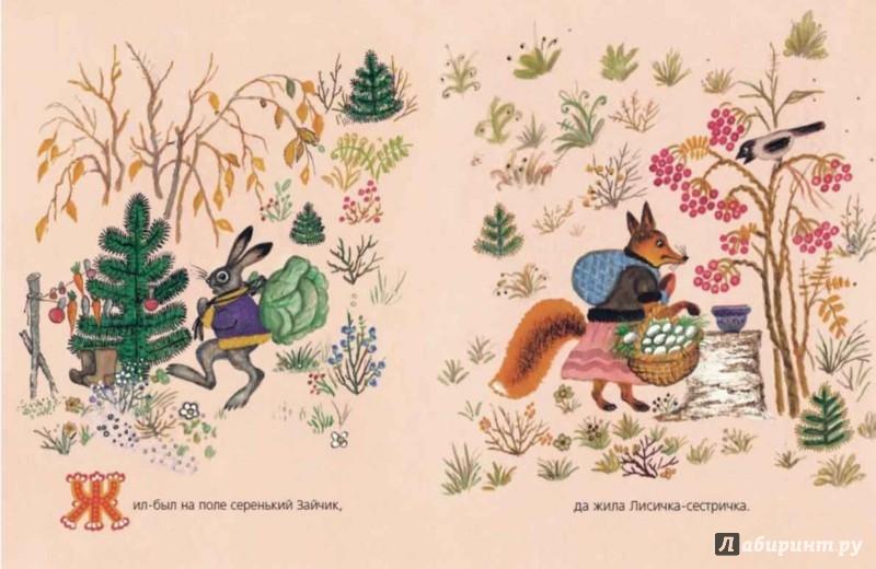 Иллюстрация 1 из 52 для Лиса и заяц | Лабиринт - книги. Источник: Лабиринт