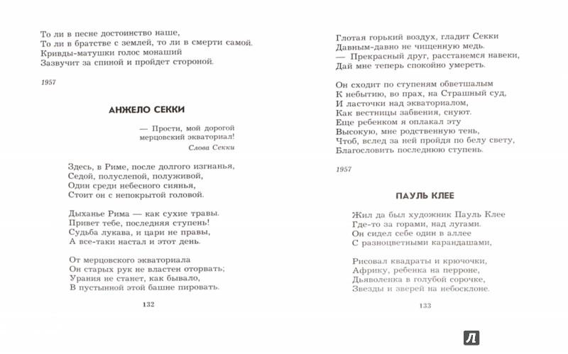 Иллюстрация 1 из 10 для Стихотворения. Поэмы - Арсений Тарковский   Лабиринт - книги. Источник: Лабиринт