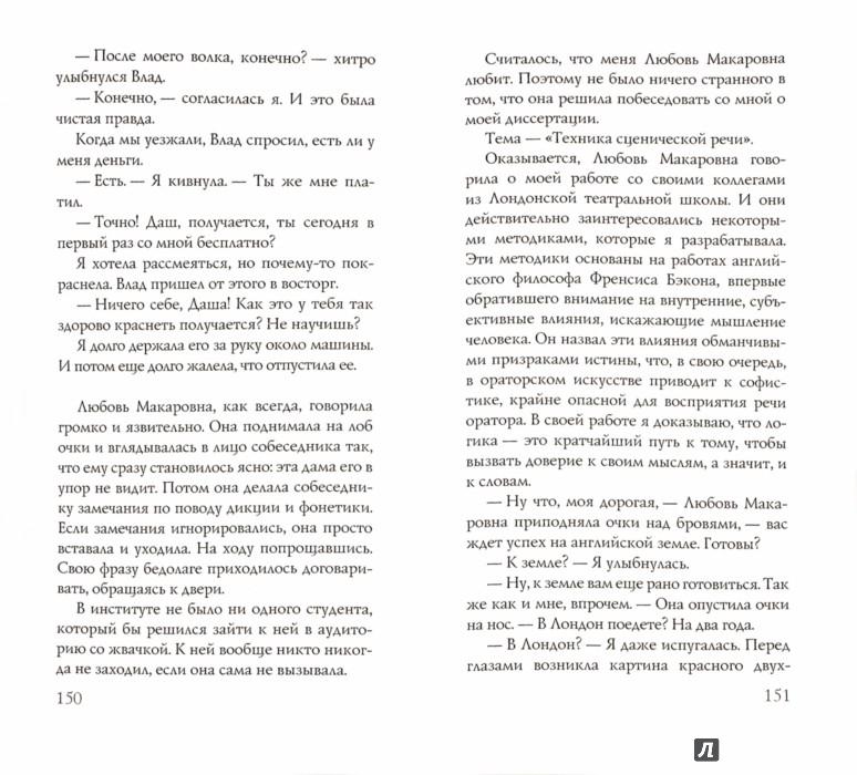 Иллюстрация 1 из 10 для Про любоFF/ON - Оксана Робски   Лабиринт - книги. Источник: Лабиринт
