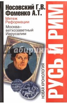Русь и Рим. Мятеж реформации. Москва - ветхозаветный Иерусалим