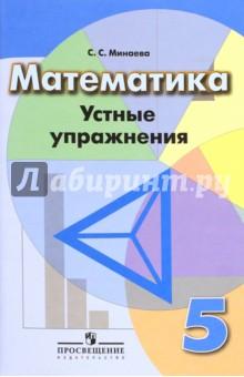 Математика. 5 класс. Устные упражненияМатематика (5-9 классы)<br>Пособие содержит устные упражнения по курсу математики 5 класса, преподавание в котором ведётся по учебнику под редакцией Г. В. Дорофеева, И. Ф. Шарыгина. Пособие предназначено для работы на уроке при изучении нового материала (упражнения по теме) и при закреплении пройденного материала (упражнения для повторения).<br>3-е издание.<br>