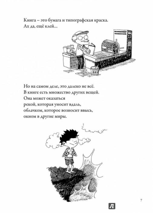 Иллюстрация 1 из 14 для Почему читать - это весело? 101 ответ - Беатриче Мазини | Лабиринт - книги. Источник: Лабиринт