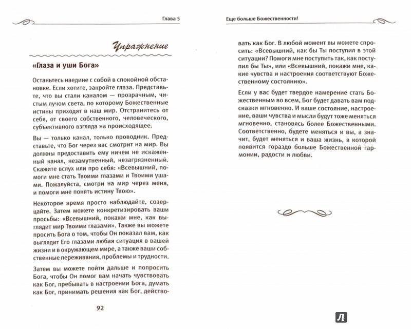 Иллюстрация 1 из 5 для Крайон. Энергии Нового времени. 10 принципов управления судьбой - Тамара Шмидт   Лабиринт - книги. Источник: Лабиринт