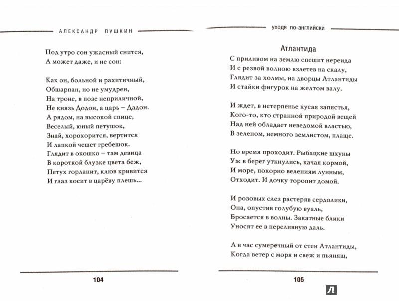 Иллюстрация 1 из 5 для Уходя по-английски - Александр Пушкин   Лабиринт - книги. Источник: Лабиринт