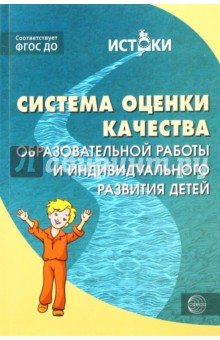Система оценки качества образовательной работы и индивидуального развития детей. ФГОС ДО