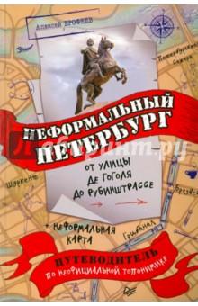 Неформальный Петербург. От улицы де Гоголя до Рубинштрассе