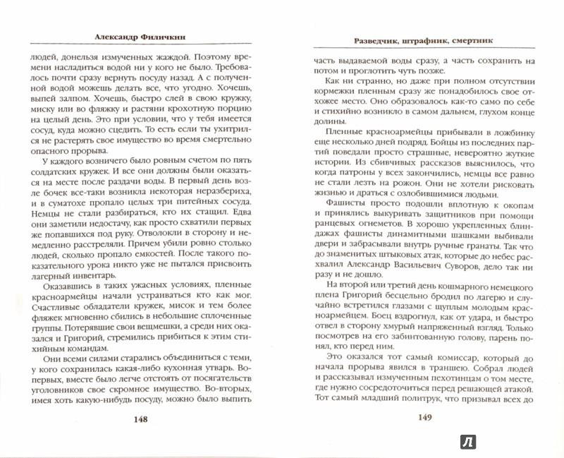 Иллюстрация 1 из 9 для Разведчик, штрафник, смертник - Александр Филичкин | Лабиринт - книги. Источник: Лабиринт