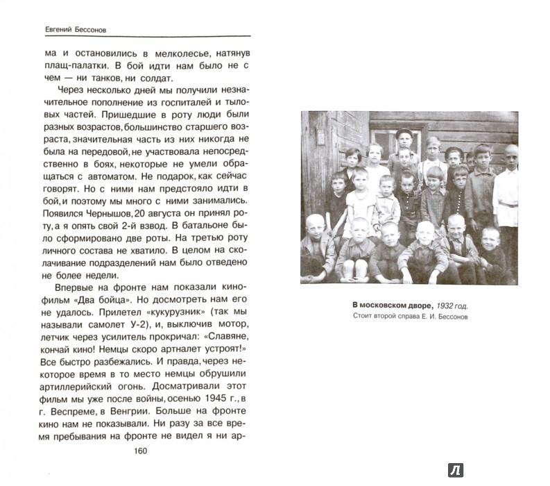 Иллюстрация 1 из 6 для Командир танкового десанта. 3800 км на броне Т-34 и ИС-2 - Евгений Бессонов | Лабиринт - книги. Источник: Лабиринт