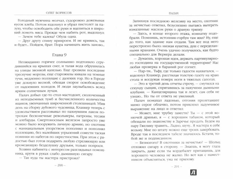 Иллюстрация 1 из 9 для Палач - Олег Борисов | Лабиринт - книги. Источник: Лабиринт
