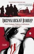 Кинг, Снайдер: Американский вампир. Книга 1
