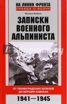 Записки военного альпиниста. От ленинградских шпилей до вершин Кавказа. 1941-1945 гг