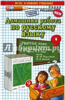 Гдз по русскому языку 5 Класс Новый Учебник 2015 Года
