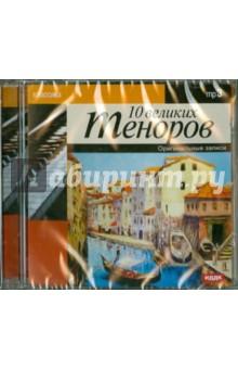 Классика. 10 великих теноров (CDmp3)Оперная музыка. Вокал<br>Исполнители:<br>Беньямино Джильи / Beniamino Gigli (1890-1957)<br>Энрико Карузо / Enrico Caruso (1873-1921)<br>Ферруччо Тальявини / Ferruccio Tagliavini (1913-1995)<br>Джузеппе Ди Стефано / Giuseppe Distefano (1921-2008)<br>Юсси Бьёрлинг / Jussi Bjorling (1911-1960)<br>Марио Дель Монако / Mario Del Monaco (1915-1982)<br>Марио Ланца / Mario Lanza (1921-1959)<br>Николай Гедда / Nicolai Gedda (*1925)<br>Петер Андерс / Peter Anders (1908-1954)<br>Рихард Таубер / Richard Tauber (1891-1948)<br>Полный список композиций находится на внутренней стороне вкладыша<br>Запись 1906-1955 гг.<br>Время звучания: 04:27:27.<br>320 kBit/sec, 44,1 kHz, Stereo, MPEG Audio Layer 3<br>Системные требования: Pentium 100 MHz, память 16Мb, звуковая карта, CD-ROM: 8x<br>Без возрастных ограничений.<br>