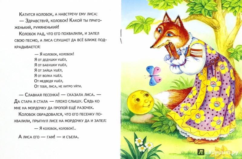 Иллюстрация 1 из 16 для Колобок | Лабиринт - книги. Источник: Лабиринт