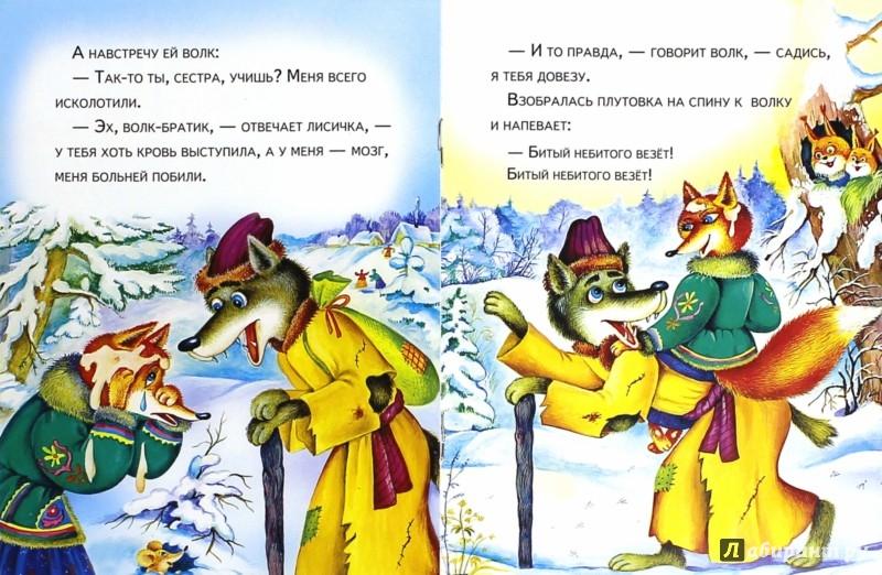 Иллюстрация 1 из 19 для Лисичка-сестричка и серый волк | Лабиринт - книги. Источник: Лабиринт