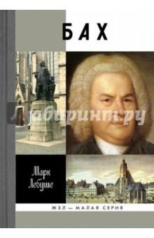 БахДеятели культуры и искусства<br>Иоганн Себастьян Бах (1685-1750) вошёл в историю как органист виртуоз и плодовитый композитор: кантаты, Страсти, концерты, сонаты, фуги, каноны, пассакалии - его творчество невероятно разнообразно и совершенно по инструментальной технике и композиции. Кроме того, он был импровизатором, педагогом и дирижёром. Отец двадцати детей, он приобщал их к музыке, обеспечив эстафету поколений и преемственность музыкальной культуры. В творчестве Баха почти стёрта привычная грань между светской и церковной музыкой, вот почему он и сегодня считается одним из величайших композиторов всех времён и народов. Музыка предназначена для прославления Бога и для дозволенного наслаждения души, - говорил он, сделав эти слова своим девизом.<br>