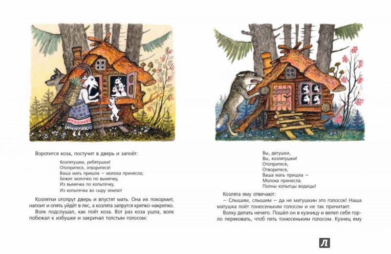 Иллюстрация 1 из 50 для Волк и козлята | Лабиринт - книги. Источник: Лабиринт