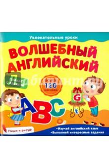 Волшебный английскийАнглийский для детей<br>Серия книг Увлекательные уроки - необычные и занимательные пособия для дошколят! Маленький ученик с удовольствием познакомится с буквами и различными понятиями английского языка, выполнит интересные задания, научится писать и сможет дополнить сюжет книги, используя наклейки. С помощью плаката с алфавитом дети смогут повторить и закрепить изученный материал.<br>
