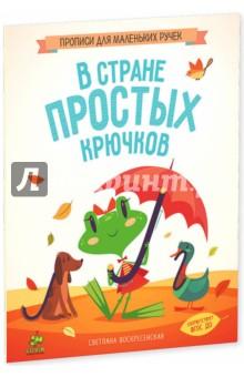 русские слова с знаком 5 букв