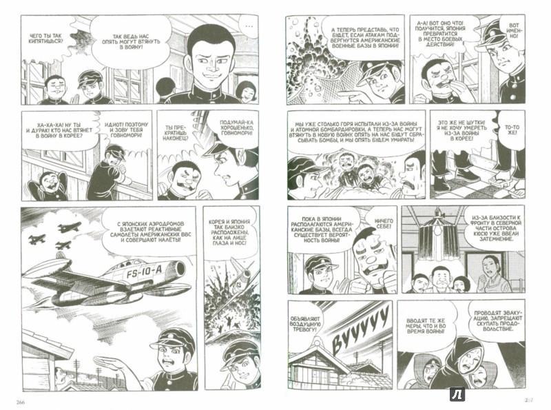Иллюстрация 1 из 14 для Босоногий Гэн. Том 4 - Кэйдзи Накадзава   Лабиринт - книги. Источник: Лабиринт