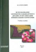 Наталия Перелович: Использование элементов ландшафтного дизайна в организации пришкольной территории. Учебное пособие
