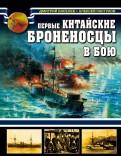 Киселев, Пастухов: Первые китайские броненосцы в бою