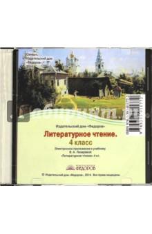 Литературное чтение. 4 класс. Электронное приложение к учебнику В.А. Лазаревой (CD)