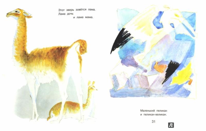 Иллюстрация 1 из 29 для Что такое хорошо и что такое плохо - Владимир Маяковский | Лабиринт - книги. Источник: Лабиринт