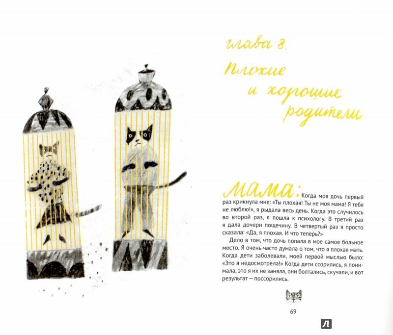 Иллюстрация 1 из 24 для Родительские дневники - Носырев, Антонова | Лабиринт - книги. Источник: Лабиринт