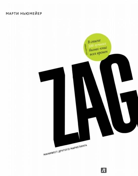 Иллюстрация 1 из 64 для Zag. Манифест другого маркетинга - Марти Ньюмейер | Лабиринт - книги. Источник: Лабиринт