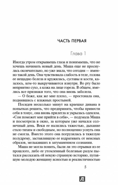 Иллюстрация 1 из 15 для Мир не для слабых женщин - Алена Белозерская | Лабиринт - книги. Источник: Лабиринт