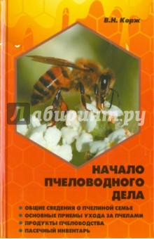 Начало пчеловодного делаНасекомые<br>В настоящей книге дан весь необходимый для начинающего пчеловода объем знаний, который поможет ему грамотно начать и вести пчеловодное дело.<br>Здесь, в частности, приводятся: общие сведения о пчеле и пчелиной семье; краткая характеристика современных ульев, их достоинства и недостатки; основные приемы ухода за пчелами на протяжении года; физико-химические и лечебные свойства пчелопродуктов и технологии их получения на пасеке; краткое описание пасечного инвентаря. Рассказано также о правилах безопасности на пасеке.<br>Учитывая, что основным читателем книги будет начинающий пчеловод, в ней приводится Краткий словарь пчеловодных терминов, а также она включает множество иллюстраций.<br>Книга рассчитана на тех, кто начинает заниматься пчеловодством, но в ней найдут новую информацию и уже состоявшиеся пасечники.<br>