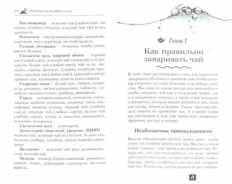 Иллюстрация 1 из 33 для Целебный чай от 1000 болезней. Проверенные рецепты чаев и сборов, которые возвращают здоровье - Кэролайн Доу   Лабиринт - книги. Источник: Лабиринт