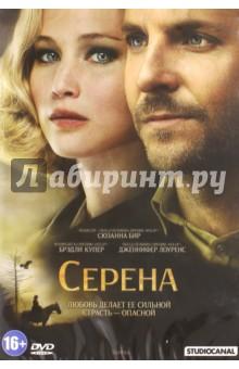 Серена (DVD)
