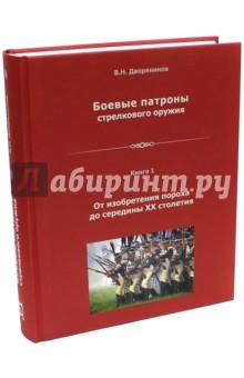 Боевые патроны стрелкового оружия. Книга 1