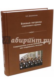 Боевые патроны стрелкового оружия. Книга 3