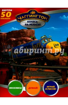 Веселые паровозики. Колеса на рельсы!+50 наклеекДетские книги по мотивам мультфильмов<br>Вперед, за приключениями, вместе с паровозиками из Чаггингтона!<br>Для всех возрастов.<br>