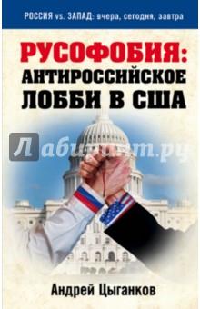 Русофобия: антироссийское лобби в СШАПолитика<br>Сегодня значительная часть американской элиты во главе с президентом США утвердилась в мысли, что Россия - потенциальный и едва ли не главный противник Америки. Важную роль в формировании такого отношения к нам сыграли политические группы, которые активно лоббируют образ России как страны с ценностями и интересами, противостоящими американским.<br>В чем причины происходящего? Каковы механизмы принятия решений в Вашингтоне? Почему российско-американским отношениям свойственно циклическое развитие - от стремления к партнерству к обострению и конфронтации? Ответы на эти вопросы дает известный политолог, специалист по российско-американским отношениям Андрей Цыганков.<br>Выход этой книги в США вызвала настоящий скандал в политических и научных кругах. Теперь, впервые на русском языке - исчерпывающее исследование причин и механизмов антироссийской политики США.<br>