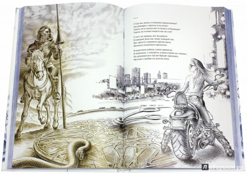 Иллюстрация 1 из 7 для Сон дальних странствий - Татьяна Снежина | Лабиринт - книги. Источник: Лабиринт