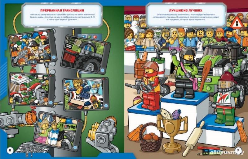 Иллюстрация 1 из 43 для Супертехника. Ищи и создавай! Книга настоящего мастера   Лабиринт - книги. Источник: Лабиринт