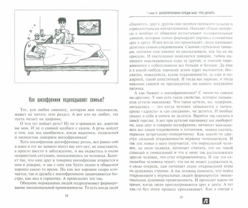 Иллюстрация 1 из 7 для Шизофреники повсюду, или Как отличить причуды от болезни - Евгений Жовнерчук | Лабиринт - книги. Источник: Лабиринт