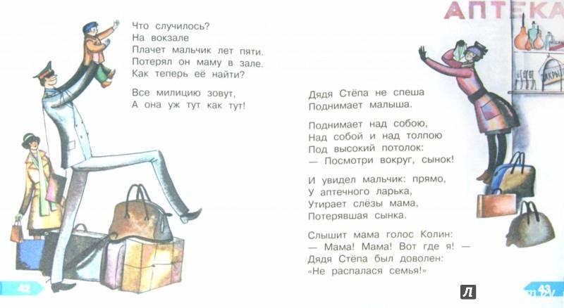 Иллюстрация 1 из 36 для Дядя Степа - Сергей Михалков | Лабиринт - книги. Источник: Лабиринт
