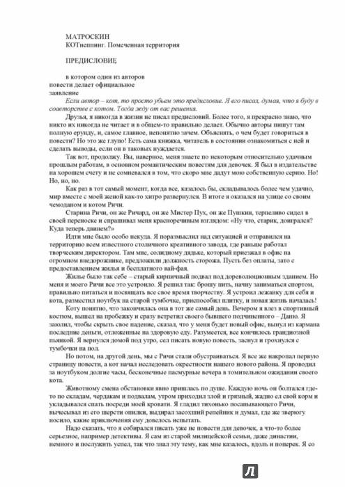 Иллюстрация 1 из 9 для КОТектив. Помеченная территория - Роман Матроскин   Лабиринт - книги. Источник: Лабиринт