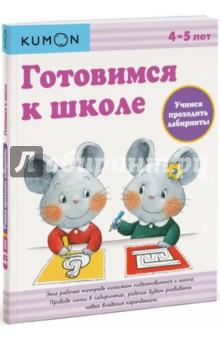KUMON. Готовимся к школе. Учимся проходить лабиринты Манн, Иванов и Фербер